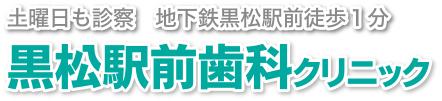 黒松駅前歯科クリニックホームページ|仙台市泉区