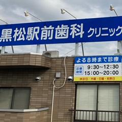 黒松駅前歯科クリニック